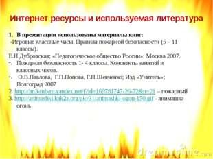 Интернет ресурсы и используемая литература В презентации использованы материа