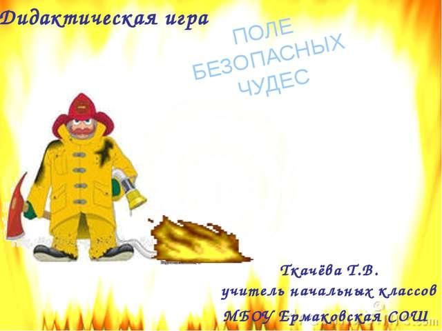 Ткачёва Т.В. учитель начальных классов МБОУ Ермаковская СОШ ПОЛЕ БЕЗОПАСНЫХ...