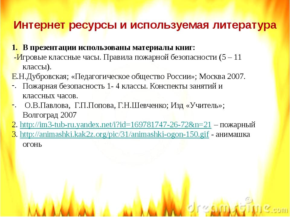Интернет ресурсы и используемая литература В презентации использованы материа...