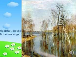 Левитан. Весна. Большая вода.