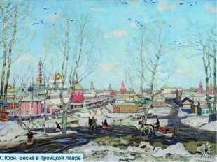 К. Юон. Весна в Троицкой лавре