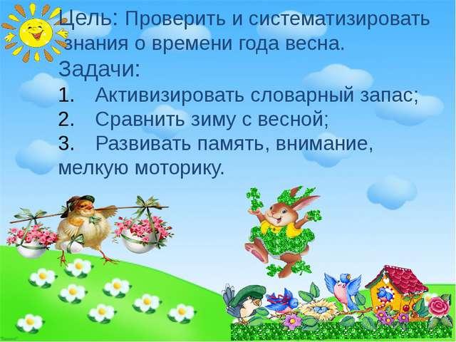 Цель: Проверить и систематизировать знания о времени года весна. Задачи: Акти...