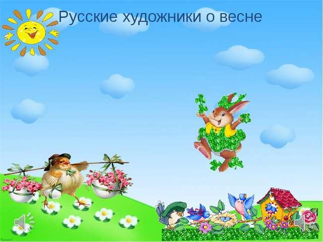 Русские художники о весне