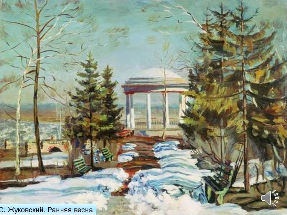 С. Жуковский. Ранняя весна