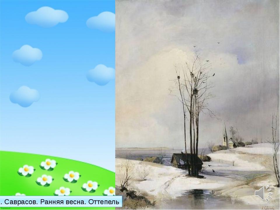 А. Саврасов. Ранняя весна. Оттепель