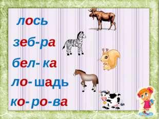 ло- лось зеб- ра ка бел- шадь ко- ро- ва
