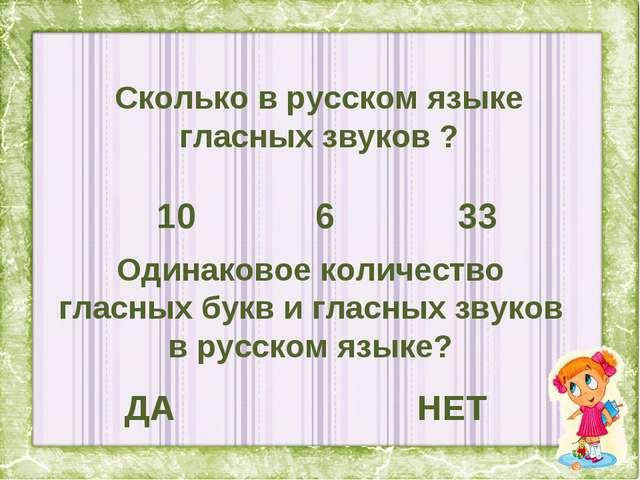 Сколько в русском языке гласных звуков ? 10 6 33 Одинаковое количество гласны...