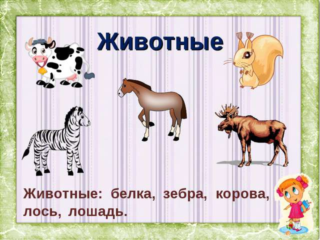 Животные Животные: белка, зебра, корова, лось, лошадь.