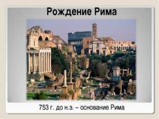 Рождение Рима 753 г. до н.э. – основание Рима