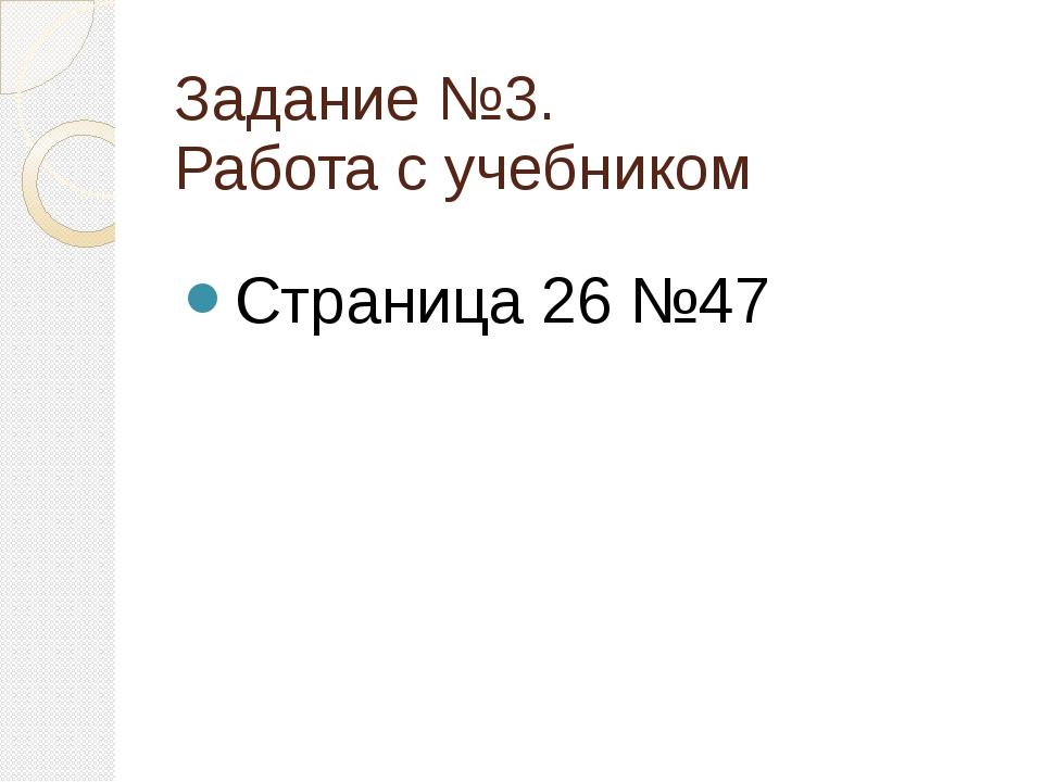 Задание №3. Работа с учебником Страница 26 №47