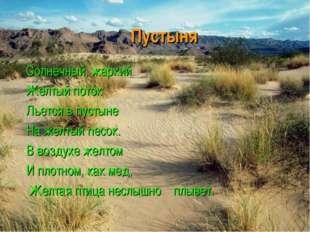 Пустыня Солнечный, жаркий Желтый поток Льется в пустыне На желтый necок. В в