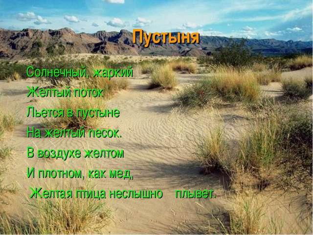 Пустыня Солнечный, жаркий Желтый поток Льется в пустыне На желтый necок. В в...