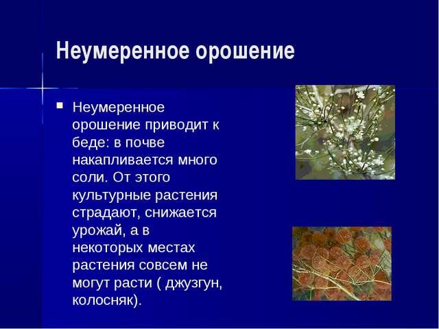 Неумеренное орошение Неумеренное орошение приводит к беде: в почве накапливае...