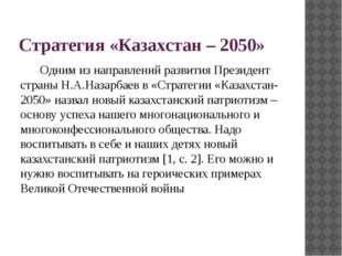 Стратегия «Казахстан – 2050» Одним из направлений развития Президент страны Н