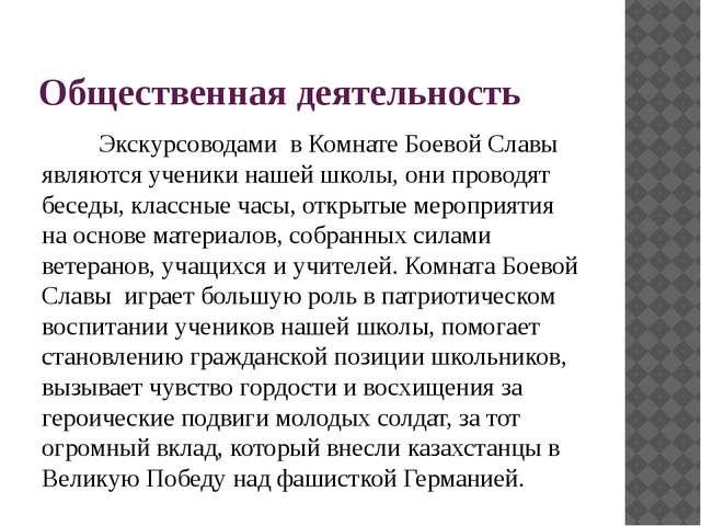 Общественная деятельность Экскурсоводами в Комнате Боевой Славы являются учен...