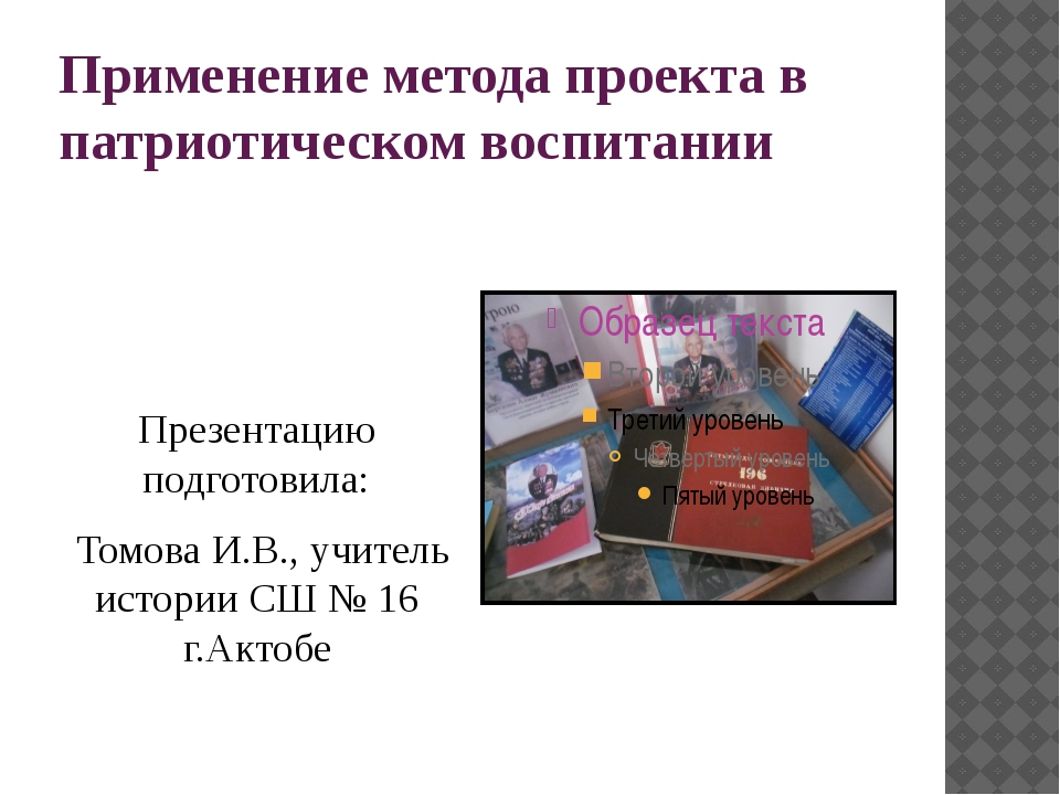 Применение метода проекта в патриотическом воспитании Презентацию подготовила...