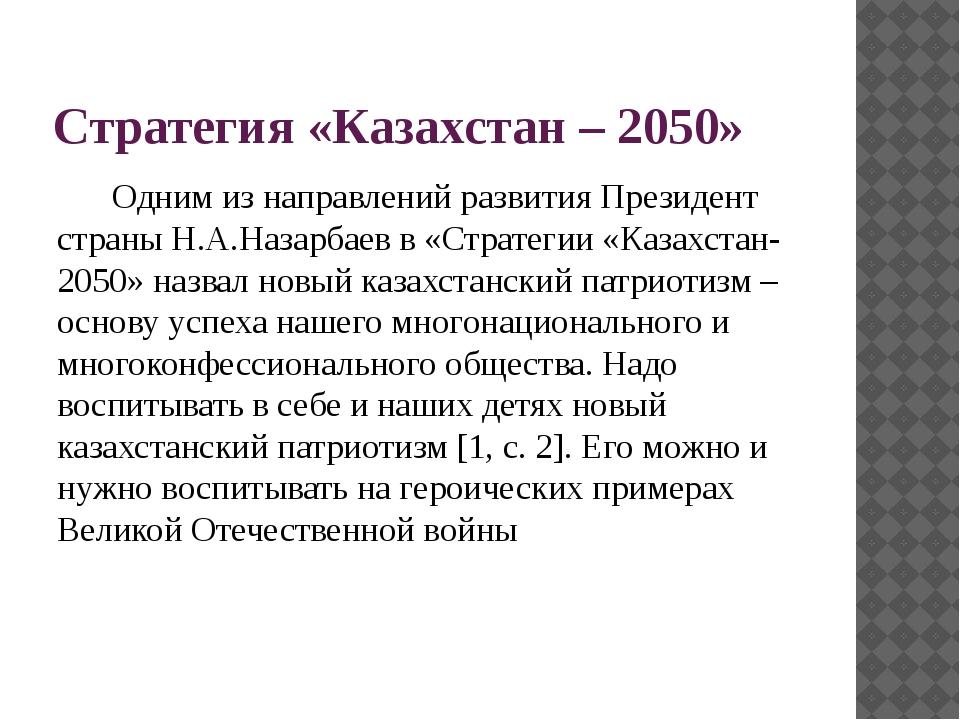 Стратегия «Казахстан – 2050» Одним из направлений развития Президент страны Н...