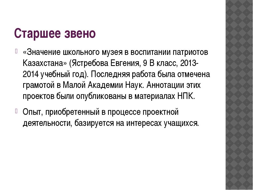 Старшее звено «Значение школьного музея в воспитании патриотов Казахстана» (Я...