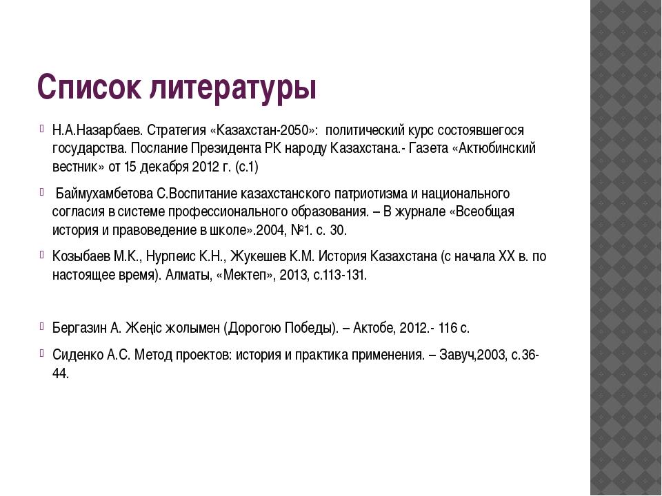 Список литературы Н.А.Назарбаев. Стратегия «Казахстан-2050»: политический кур...