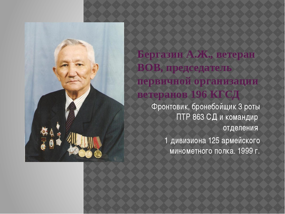 Бергазин А.Ж., ветеран ВОВ, председатель первичной организации ветеранов 196...