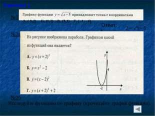 Ответ: А. Карточка 1. №1 А. ( 9;2) Б. (1;2) В. (5;1) Г. ( -1; - 6) №2а №2б И