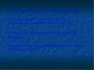 3) Что такое область определения функции? Это множество всех допустимых значе