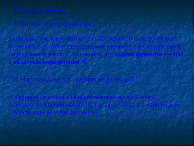 Устная работа. 1.Определение функции. Если даны числовое множество Х и правил...