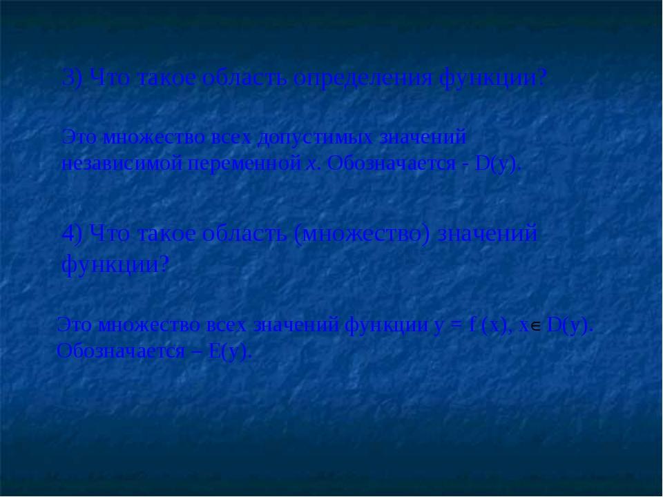 3) Что такое область определения функции? Это множество всех допустимых значе...