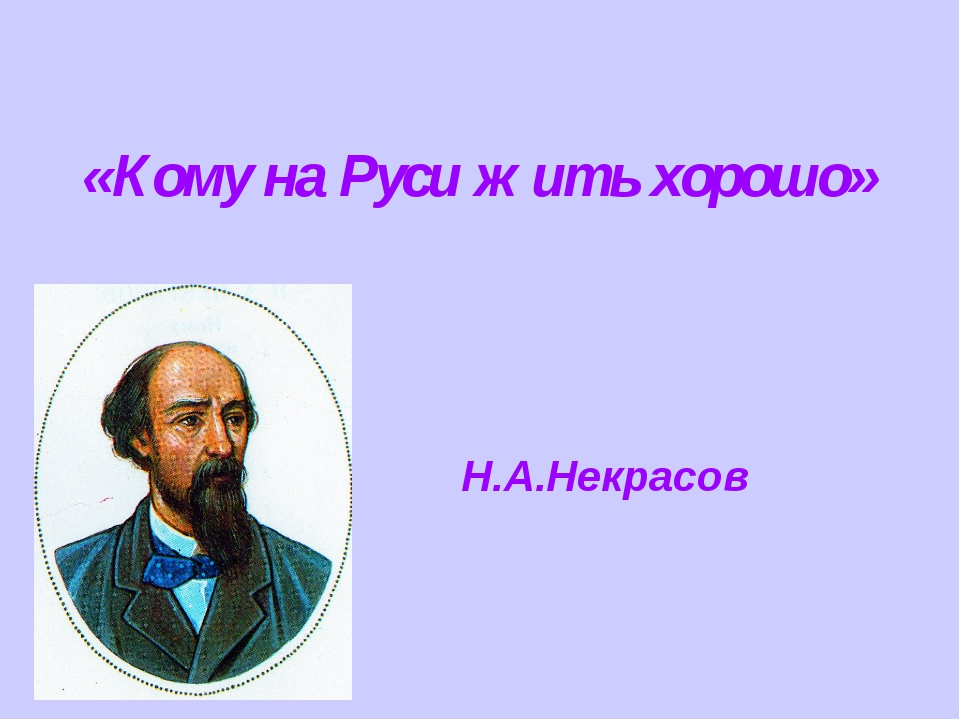 «Кому на Руси жить хорошо» Н.А.Некрасов