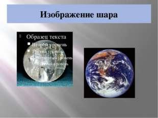 Изображение шара
