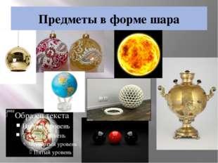 Предметы в форме шара
