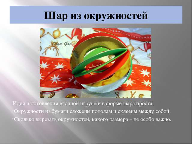 Шар из окружностей Идея изготовления елочной игрушки в форме шара проста: Окр...