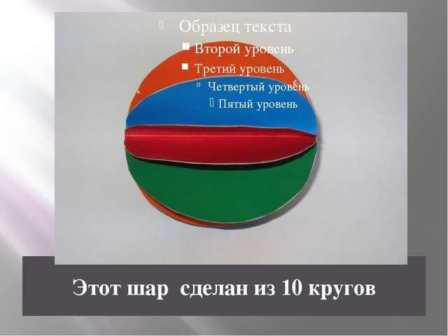 Этот шар сделан из 10 кругов