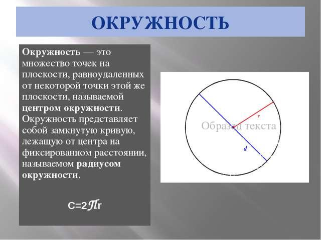 ОКРУЖНОСТЬ Окружность— это множество точек на плоскости, равноудаленных от н...