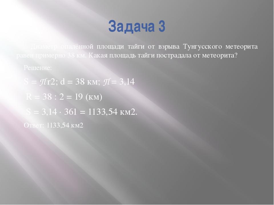 Задача 3 Диаметр опалённой площади тайги от взрыва Тунгусского метеорита раве...