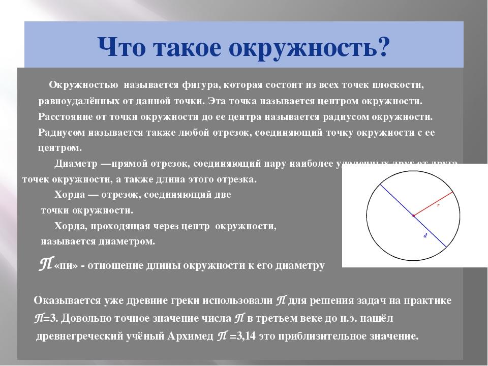 Что такое окружность? Окружностью называется фигура, которая состоит из всех...