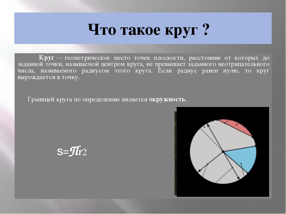 Что такое круг ? Круг—геометрическое место точек плоскости, расстояние от...
