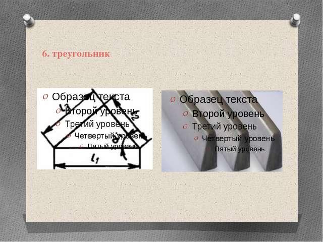 6. треугольник