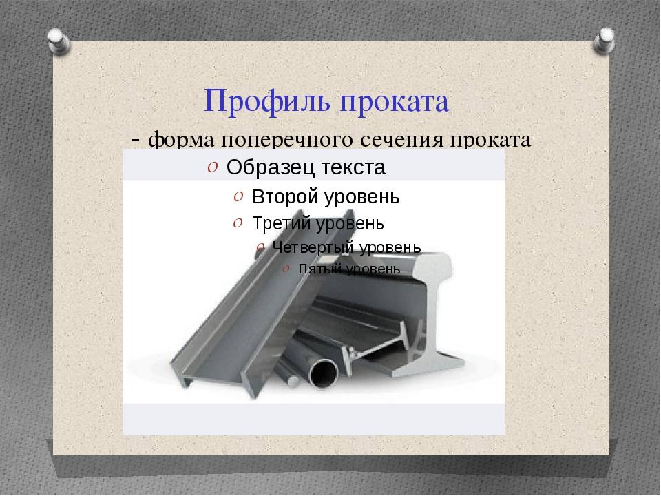 Профиль проката - форма поперечного сечения проката