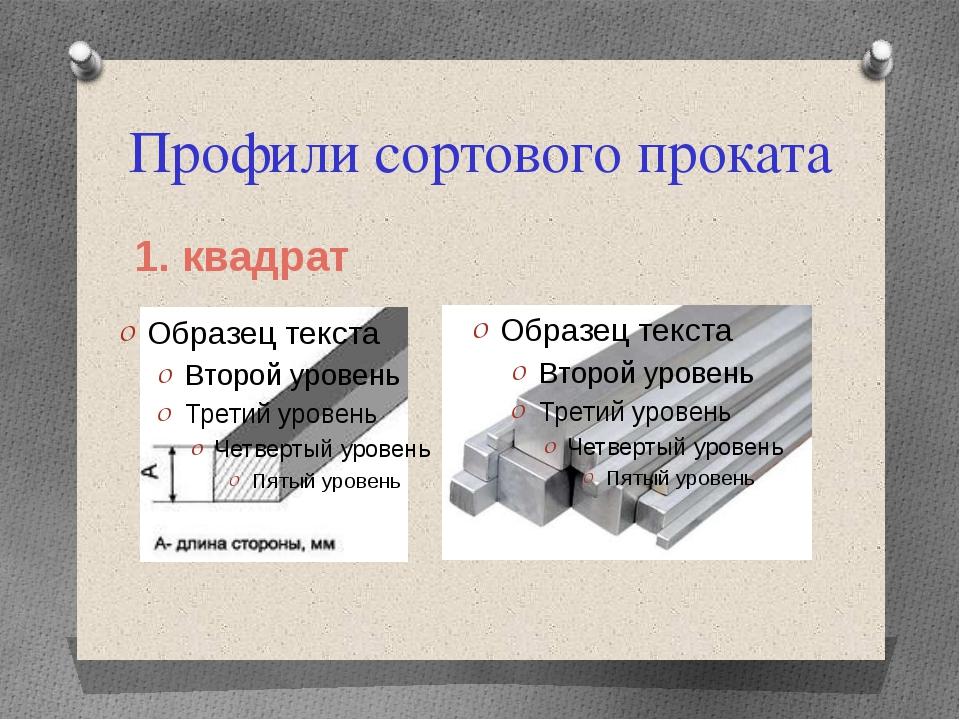 Профили сортового проката 1. квадрат