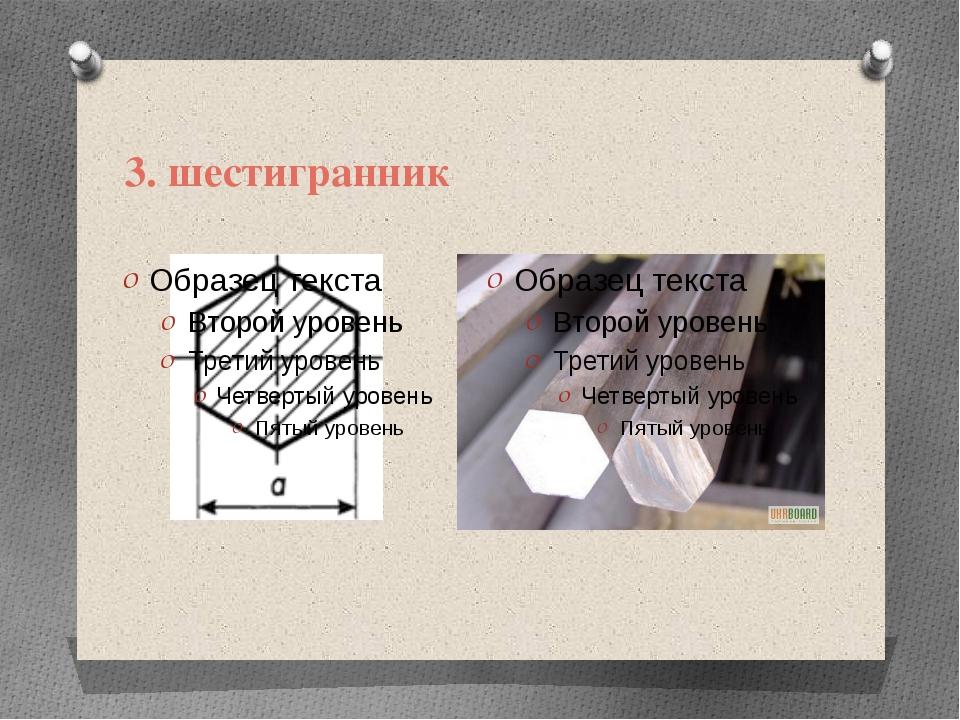 3. шестигранник