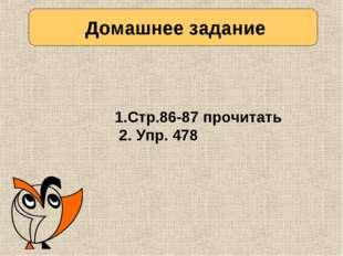 Домашнее задание 1.Стр.86-87 прочитать 2. Упр. 478