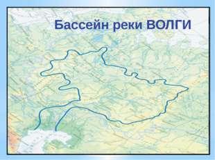 Бассейн реки ВОЛГИ