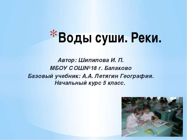 Автор: Шипилова И. П. МБОУ СОШ№18 г. Балаково Базовый учебник: А.А. Летягин Г...
