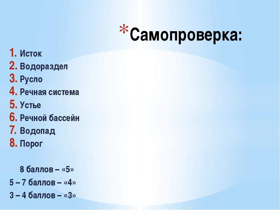 Самопроверка: Исток Водораздел Русло Речная система Устье Речной бассейн Водо...