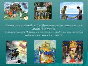 Настоящим кладом была для Пушкина каждая сказка его няни Арины Родионовны. М
