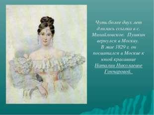 Чуть более двух лет длилась ссылка в с. Михайловское. Пушкин вернулся в Моск