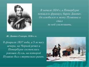В начале 1834 г. в Петербурге появился француз, барон Дантес. Он влюбился в ж
