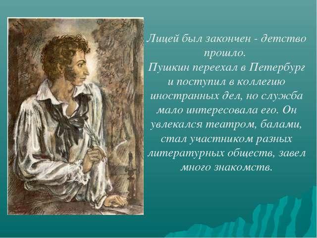 Лицей был закончен - детство прошло. Пушкин переехал в Петербург и поступил...