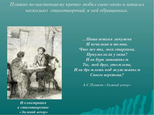 Пушкин по-настоящему крепко любил свою няню и написал несколько стихотворений...